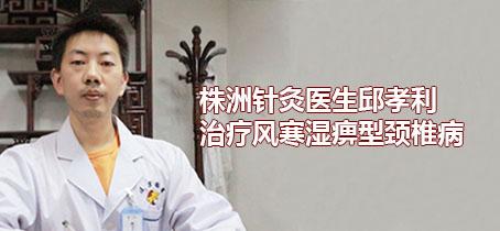 株洲针灸理疗邱孝利医生治疗风寒湿痹型颈椎病