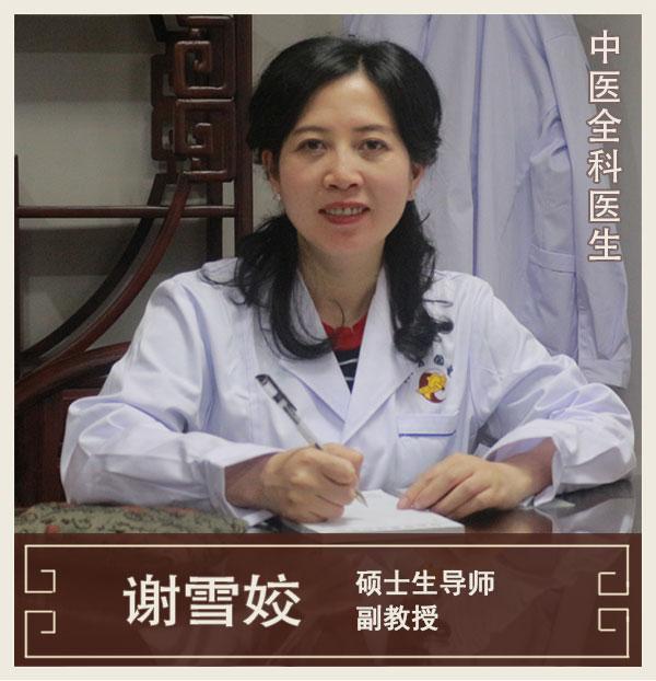 谢雪姣 - 全科医生-医学博