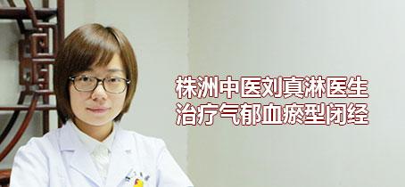 株洲中医刘真淋医生治疗气郁血瘀型闭经