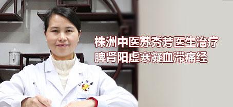 株洲中医苏秀芳医生治疗脾肾阳虚寒凝血滞痛经