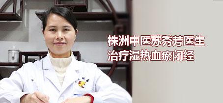 株洲中医苏秀芳医生治疗湿热血瘀闭经