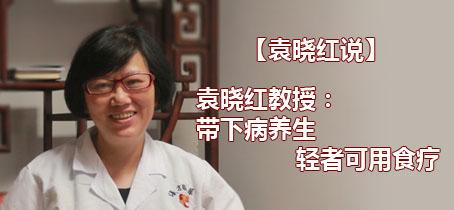 袁晓红教授:带下病养生