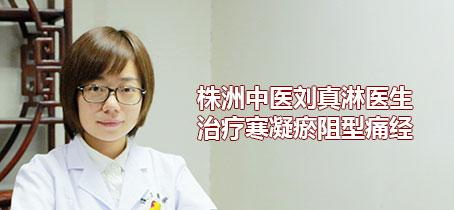 株洲中医刘真淋医生治疗寒凝瘀阻型痛经