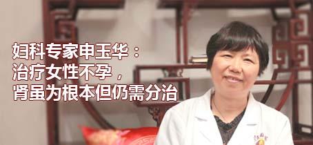 株洲中医妇科专家申玉华