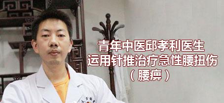 青年中医邱孝利医生运用针灸推拿治疗急性腰扭伤(腰痹)