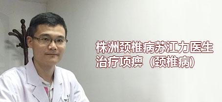 株洲颈椎病苏江力医生治疗项痹(颈椎病)