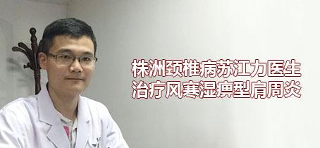 株洲针灸推拿苏江力医生治疗风寒湿痹型肩周炎