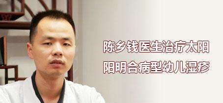 株洲中医儿科陈乡钱医生治疗太阳阳明合病型幼儿湿疹