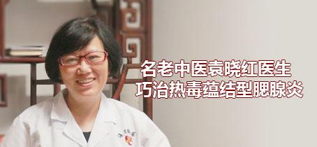 株洲中医儿科袁晓红副教授治疗热毒蕴结型腮腺炎