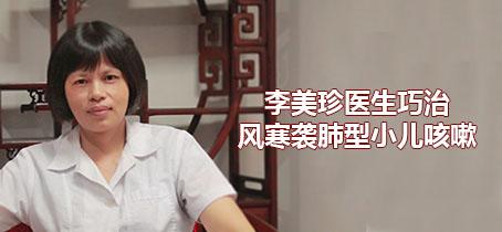 株洲中医儿科李美珍教授治疗风寒袭肺型小儿咳嗽