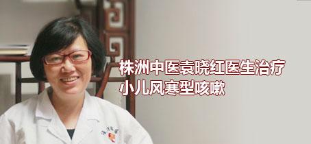 株洲中医儿科专家袁晓红治疗小儿风寒型咳嗽