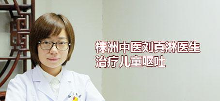 株洲中医刘真淋治疗儿童呕吐