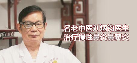 名老中医刘炳钧医生治疗慢性鼻炎鼻窦炎