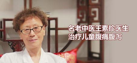 名老中医王素珍医生治疗儿童腹痛腹泻