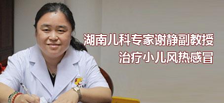 湖南儿科专家谢静副教授治疗小儿风热感冒