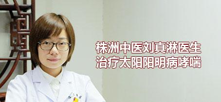 株洲中医刘真淋治疗太阳阳明病哮喘