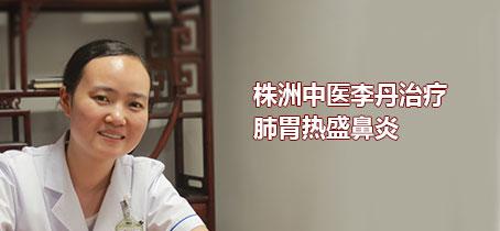 株洲中医李丹治疗肺胃热盛鼻炎