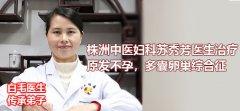 株洲中医妇科苏秀芳医生治疗 原发不孕,多囊卵巢综合征