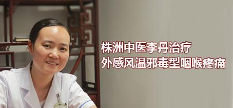 株洲中医李丹治疗外感风温邪毒型咽喉疼痛