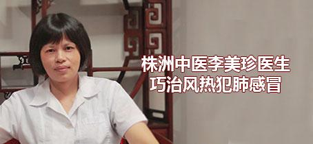 株洲中医李美珍医生巧治风热犯肺感冒