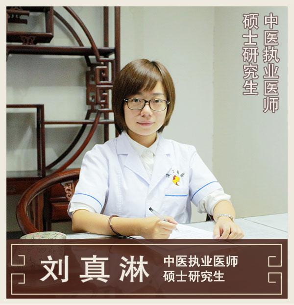 刘真淋-内妇科中医医师