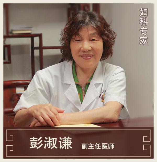 彭淑谦-副主任医师-妇科专