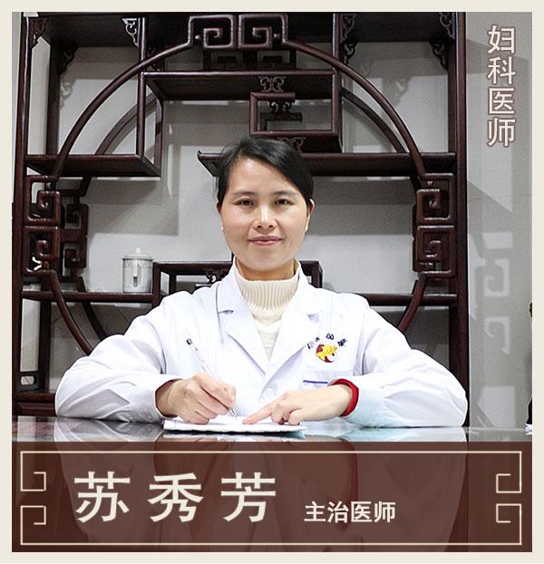 苏秀芳-妇科主治医师