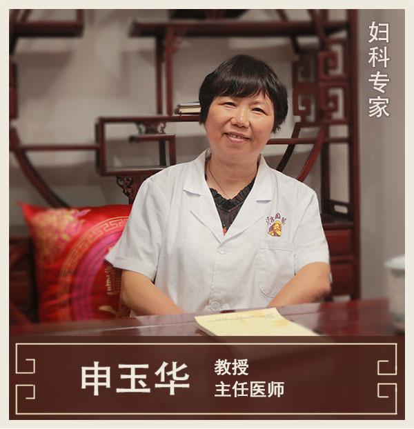 申玉华-主任医师-妇科专家