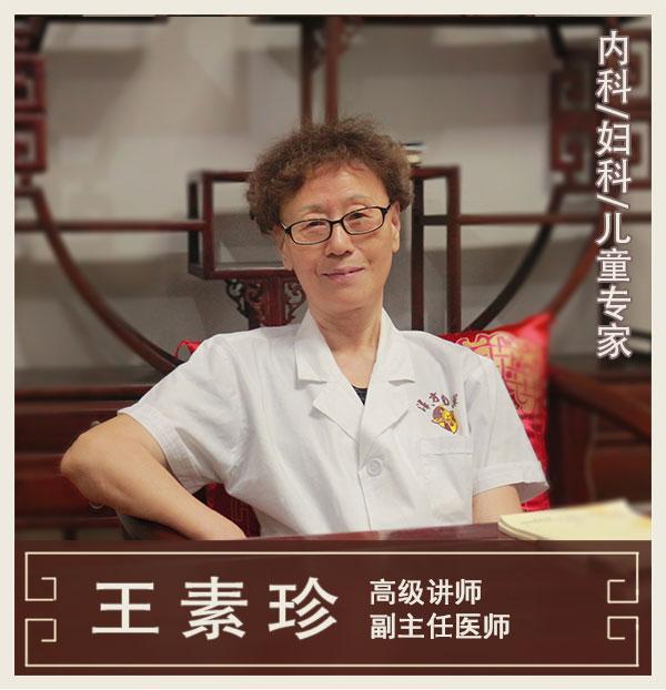 王素珍-副主任医师-内、儿