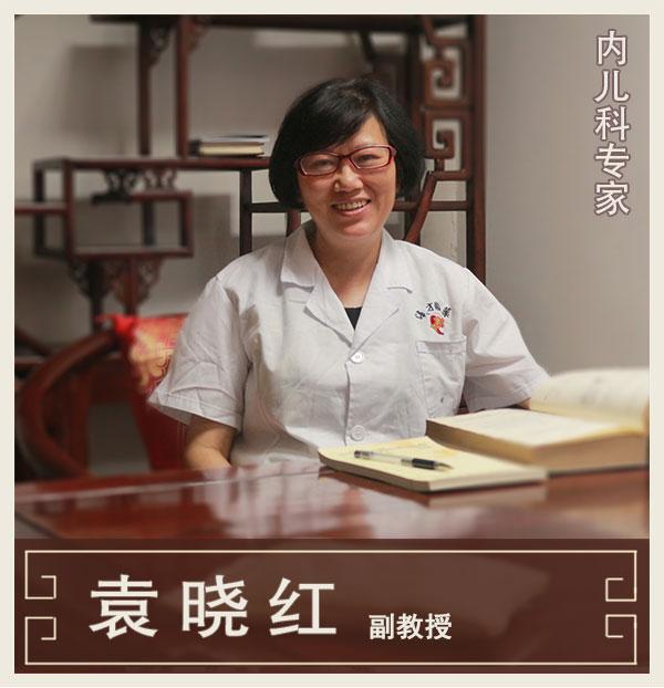 袁晓红-副教授-内妇儿科专